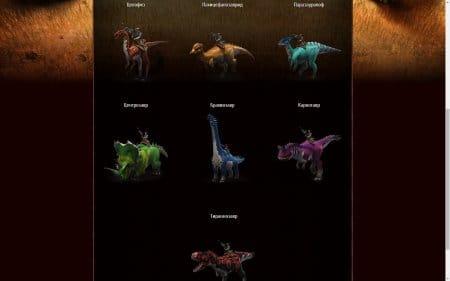 Ездовые динозавры.
