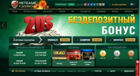Стартовая страница NetGamesCasino