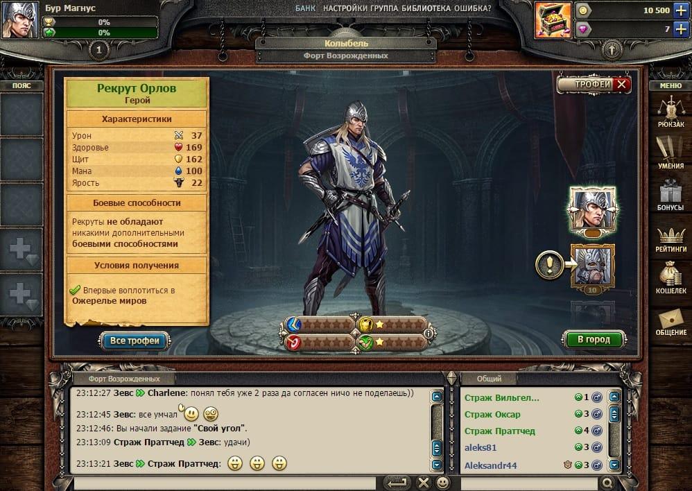 Легенда наследие драконов - ролевая онлайн-игра/клан.способы зароботка ролевая игра - форум по мефодию буслаеву