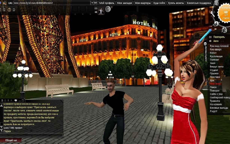 LoveCity 3D скриншот 5