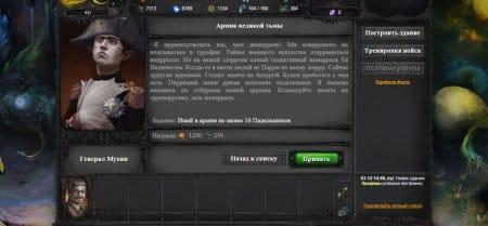 Описание армии тьмы.