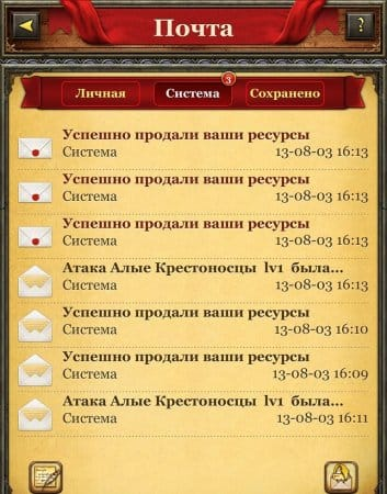 Почта в игре.