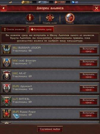 Вступление в альянс.
