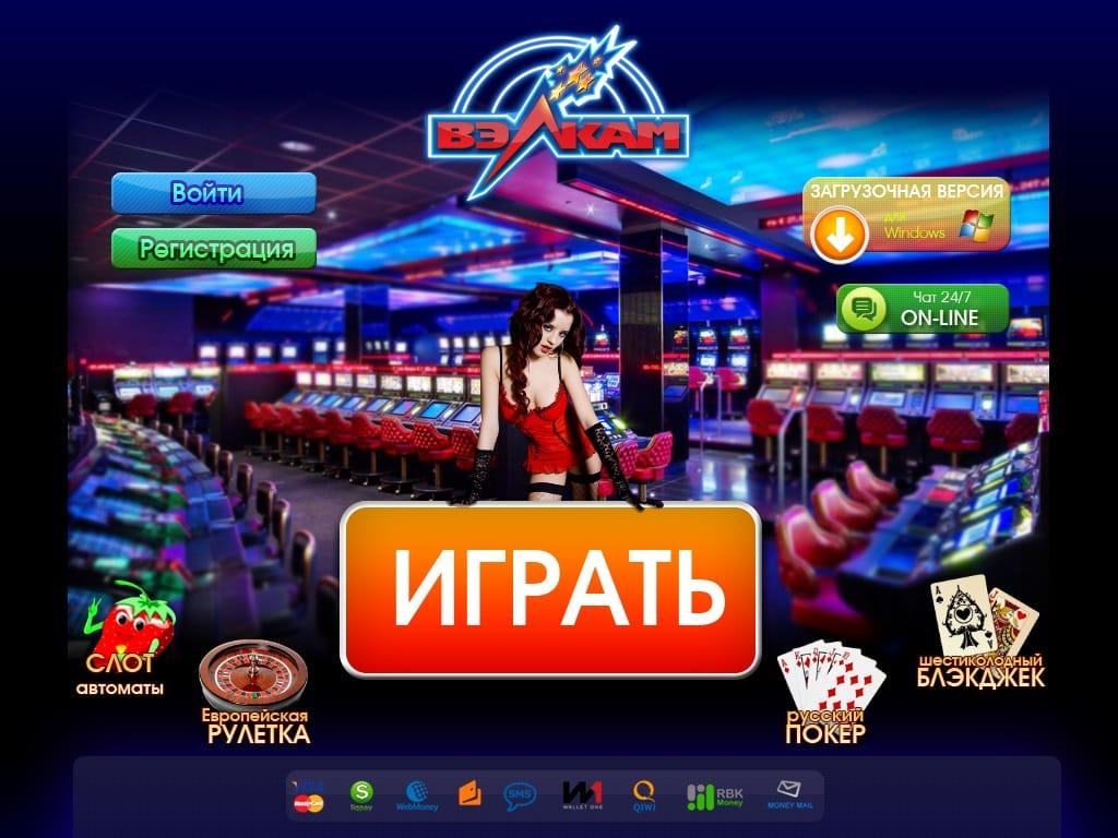 Играть на деньги интерактивный клуб азартные игровые автоматы интернет казино гранд казино игровые автоматы