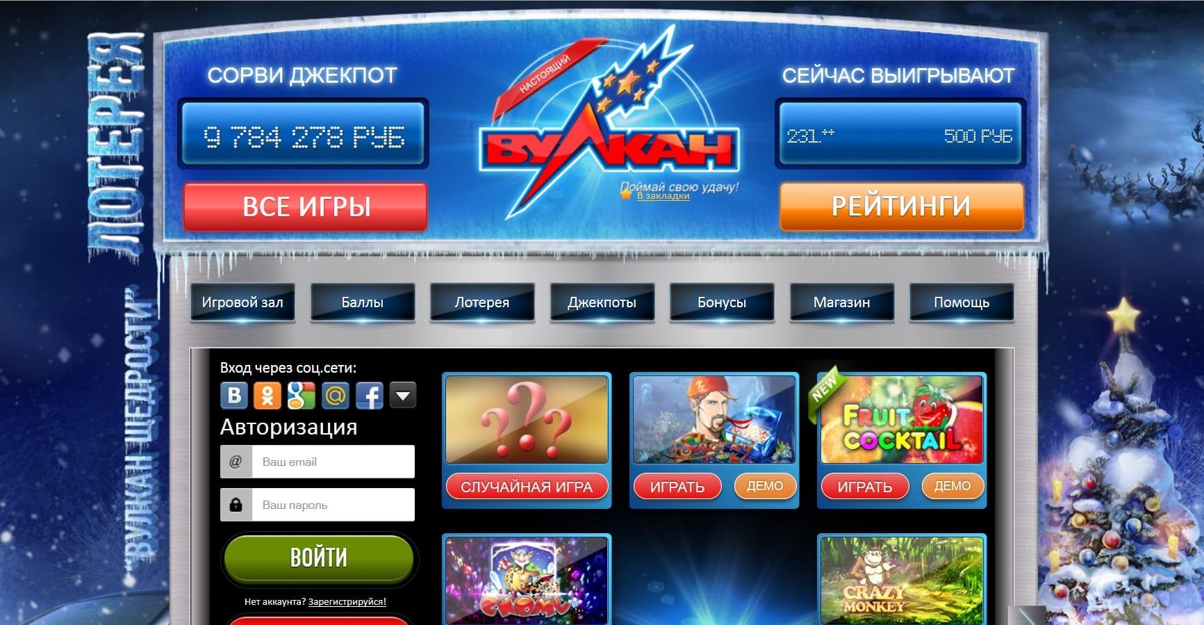 onlayn-kazino-vulkan-demo-igri