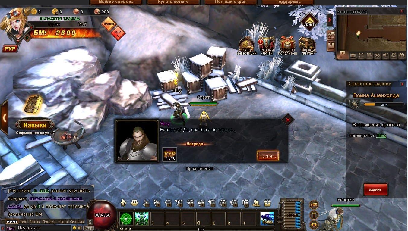 Легенда наследие драконов ролевая онлайн-игра прохождение квестов игра семья ролевая