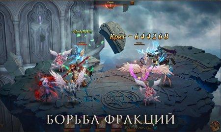 Воинствующие фракции в «Лиге Ангелов 2»