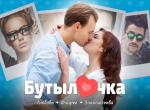 Картинки Бутылочка на поцелуй № 2